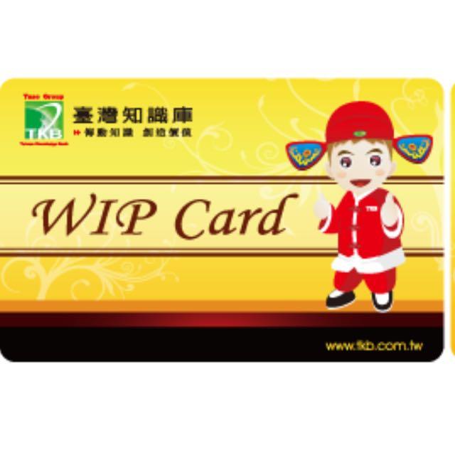 大碩wip卡