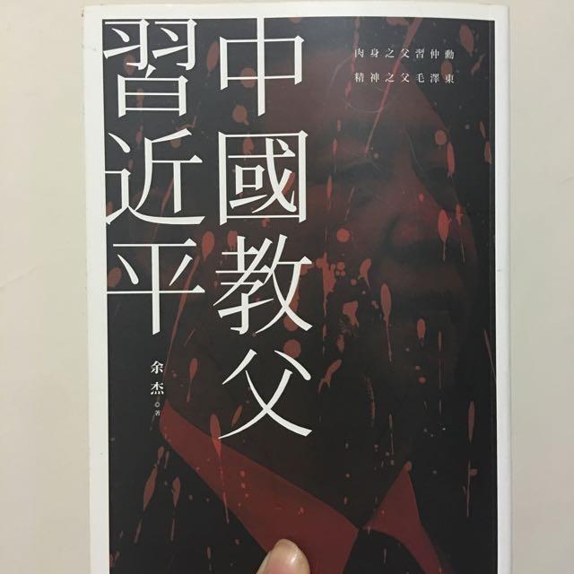 「二手書」中國教父習近平