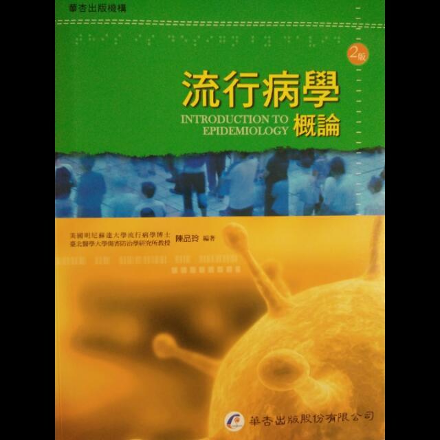華杏 流行病學概論