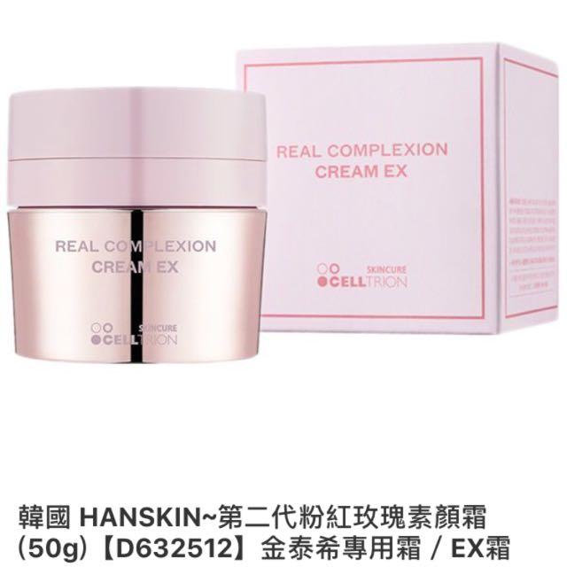 韓國 HANSKIN~第二代粉紅玫瑰素顏霜(50g)