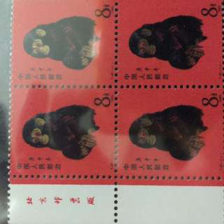 Rare China PRC 1980 Block Of 4 Monkey T46 Stamps