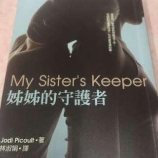 姐姐的守護者(9成新)