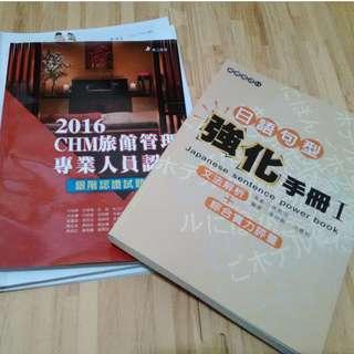 日語句型強化手冊1