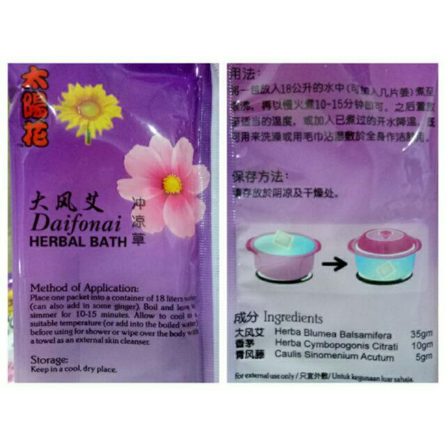 Confinement Herbal Bath 👍坐月子💓大风艾药草洗澡包💓Hygiene & Convenient