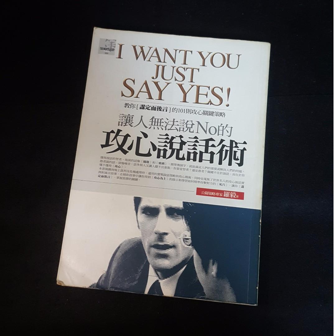 讓人無法說NO的攻心說話術:教你謀定而後言的101則攻心關鍵策略~I WANT YOU JUST SAY YES<>!!!