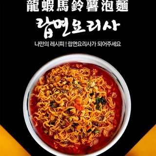 韓國頂級龍蝦馬鈴薯泡麵