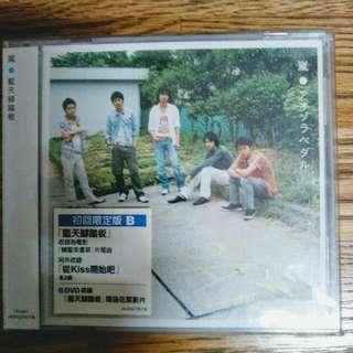 嵐arashi單曲(藍天腳踏板)