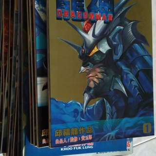 龍神 Dragonman 2000 Complete Set