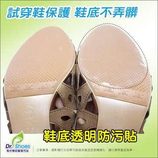 鞋底透明防污貼 透明鞋底貼 鞋店防止試穿鞋底弄髒 保持新品狀態╭*鞋博士嚴選鞋材*╯