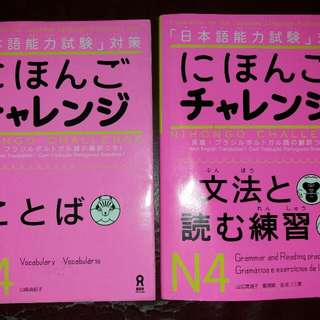 Japanese Reviewer N4 JLPT (Vocabulary and Grammar&Reading book)