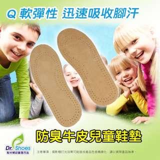 防臭牛皮兒童鞋墊 學生幼童防腳臭吸汗透氣腳底乾爽可裁剪╭*鞋博士嚴選鞋材*╯