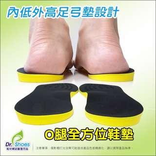 O型全方位防滑鞋墊 具足弓墊填補 內低外高減少鞋外側磨損 軟硬適中╭*鞋博士嚴選鞋材