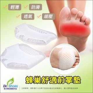 蜂巢前掌舒適墊 腳掌防止往前衝 減震吸收地面衝擊力 高跟鞋必備╭*鞋博士嚴選鞋材*╯