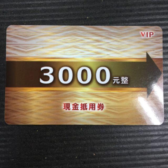 偉文3000元抵用券