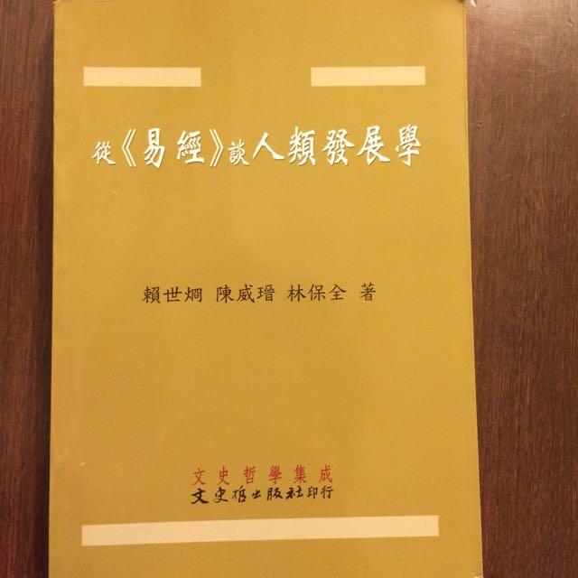 從易經談人類發展學 二手書