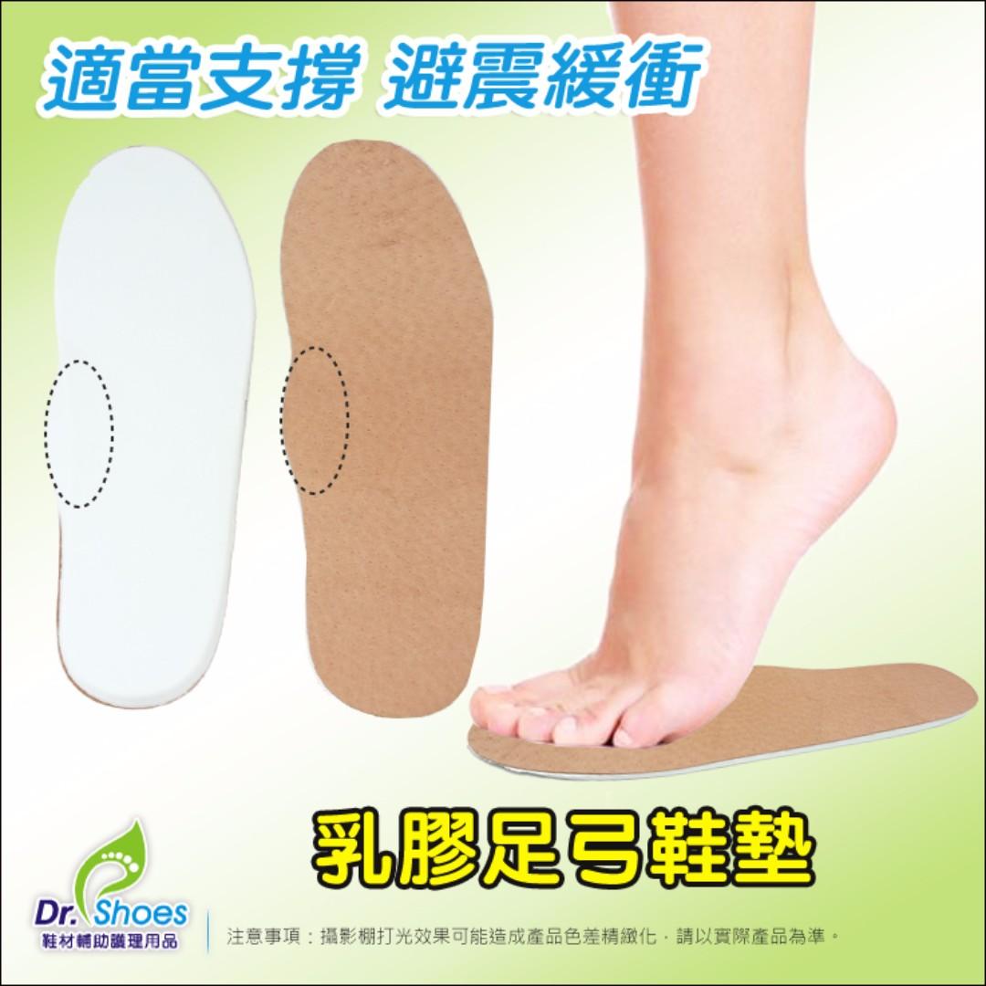 彈力乳膠足弓鞋墊 吸汗防臭 減碼大一號nativ防腳臭nike黑武士 台灣製造 ╭*鞋博士嚴選鞋材*╯