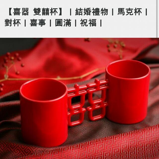 雙喜杯 Married Mug/馬克杯/是家飾也是杯子