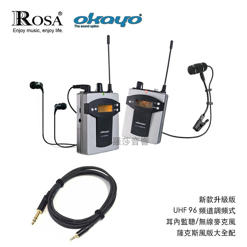 羅莎音響 ONKYO EJ-7 升級版 96頻道調頻 UHF 耳內監聽(EMO)/無線麥克風(薩克斯風版大全配)