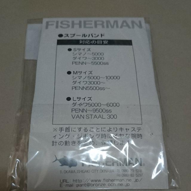 Fisherman Spool Band