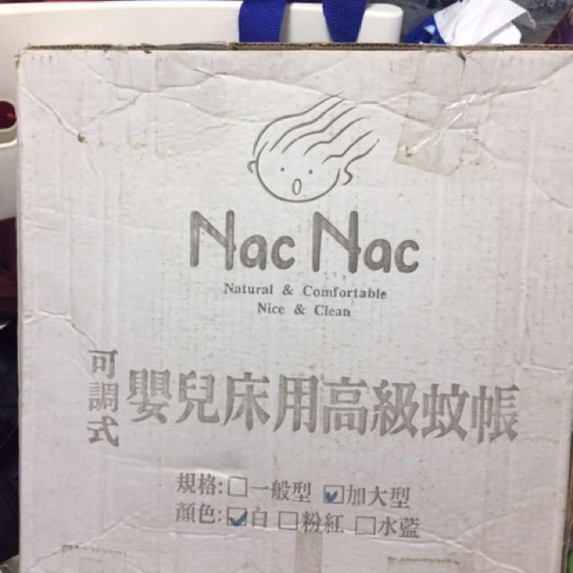 Nac nac可調式嬰兒床用加大蚊帳