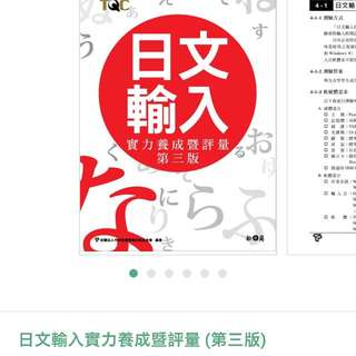 TQC 日文輸入實力養成暨評量 (第三版) 日文打字 日文輸入 日打
