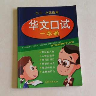 P3/4 Chinese Oral Guide
