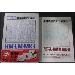 1984 BANDAI SUPER HCM 1/144 L-GAIM HM-LM-MK-I & MK-II COMPLETE MIB