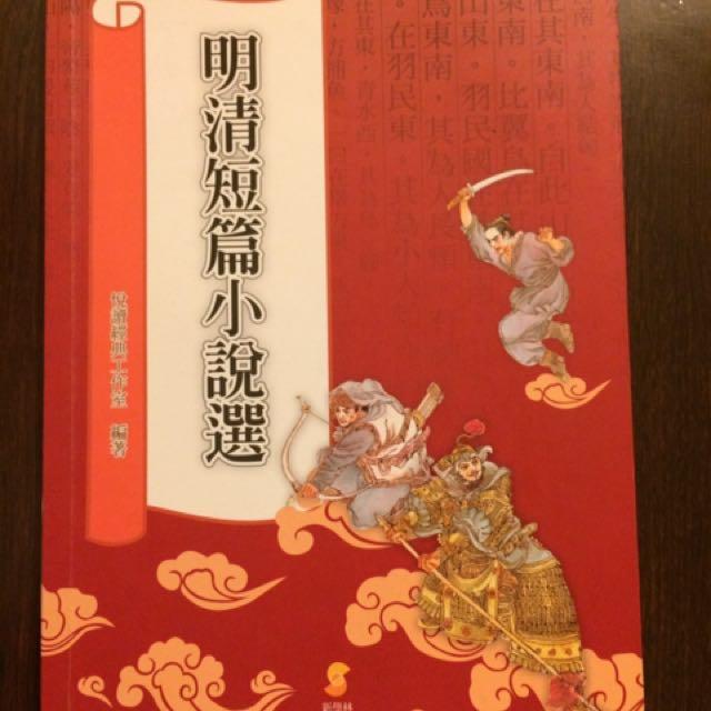 明清短篇小說選 二手書
