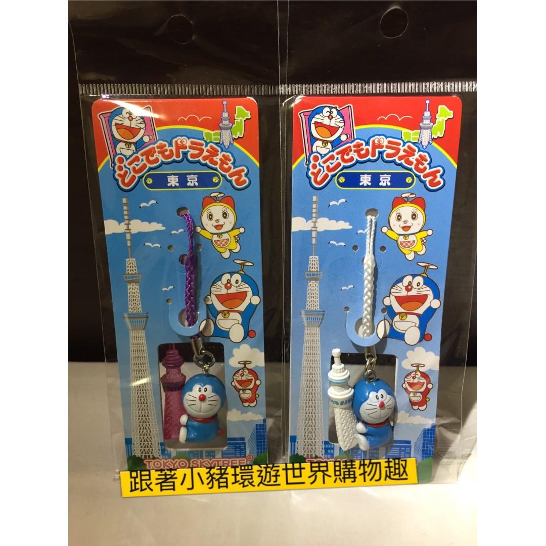 Oo 跟著小豬環遊世界購物趣 oO日本連線-東京晴空塔限定 SKYTREE 哆啦A夢 DORAEMON 吊飾 白色/粉色