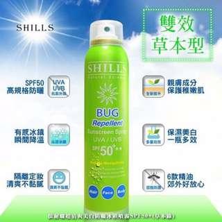 SHILLS 很耐曬 超清爽防護淨白防曬冰鎮噴霧 180ml SPF50+ PA++(防曬防蚊雙重防護)(草本綠)