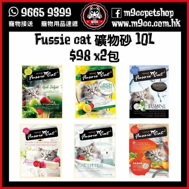 fussie cat礦物砂10Lx2
