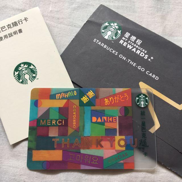 TAIWAN STARBUCKS Card