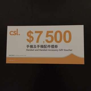 Csl$7500禮卷