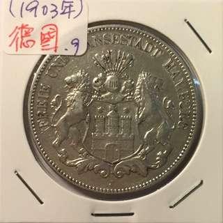 德國 1903年J 獅子護城大銀幣 (漢堡版)