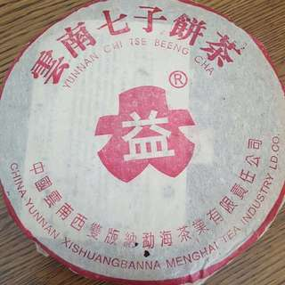 大益雲南七子餅茶 Puer Tea Cake