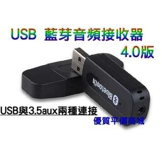 優質平價商城 USB 音頻藍芽接收器 藍芽4.0版 即插即用