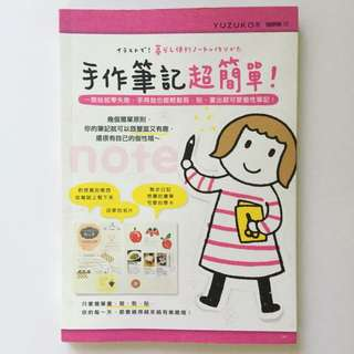Craft Book: Easy Journaling 手作笔记超简单