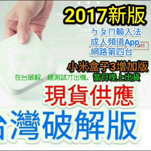 小米盒子3台灣破解版(二手近全新)