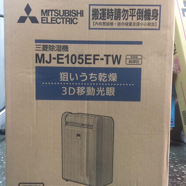 🇯🇵三菱3D移動光眼清淨除濕機