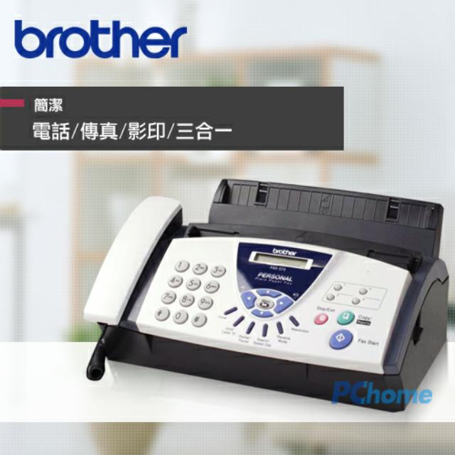 BROTHER FAX-575 普通紙傳真機