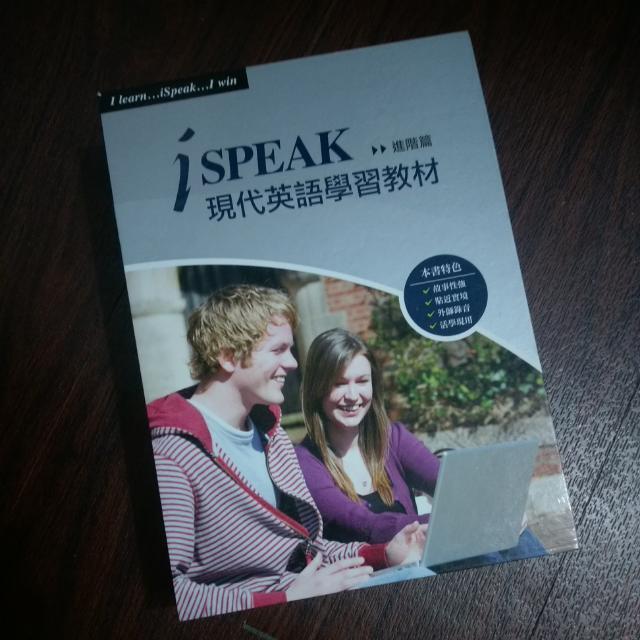 i SPEAK 現代英語學習教材