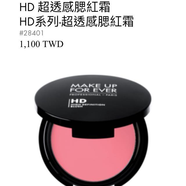 Make up forever 腮紅