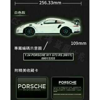 🚚 白色 7-11 porsche 保時捷 city cafe 911 GT3 1:24 RS 鋅合金典藏模型車
