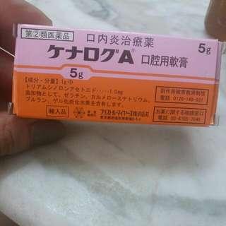 口內炎治療藥