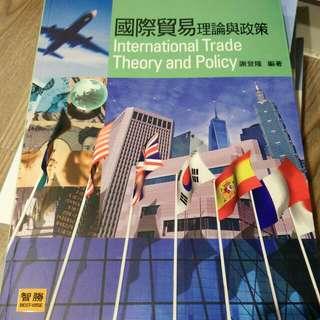 國際貿易理論與政策 9.99成新
