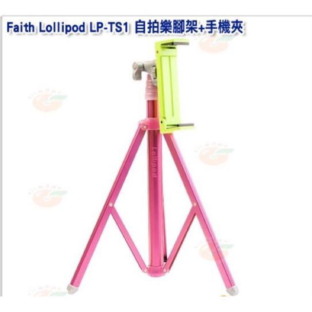 「保留」Faith Lollipod LP-TS1(粉)自拍樂腳架+平板夾+手機夾