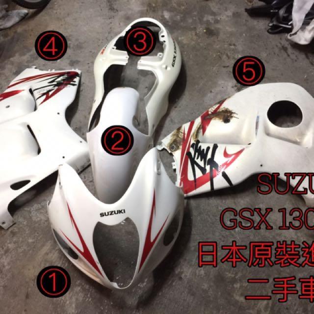 SUZUKI  GSX 1300R 日本原裝進口 二手車殼 代售