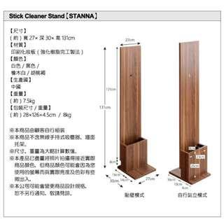 無線手持式吸塵器架 STANNA スタンナ500023803_