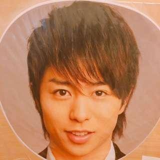 嵐 Arashi 櫻井翔 2009年十週年演唱會週邊扇子
