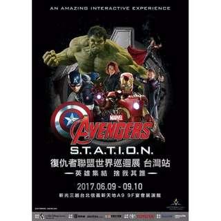 復仇者聯盟世界巡迴展 台灣站 買10送1